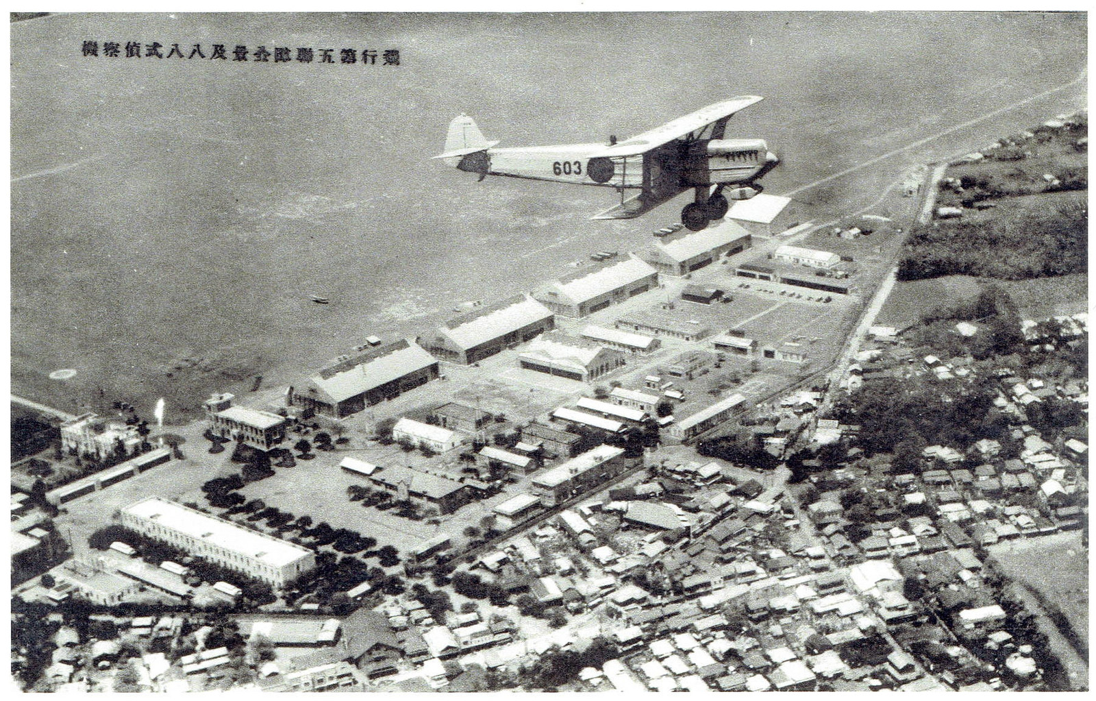 片影:立川飛行場(5): 海の陸兵